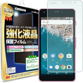 【 ブルーライトカット 】 Android One S2 保護フィルム フィルム AndroidOne AndroidOneS2 S 2 アンドロイド ワン Y!mobile Softbank 画面 液晶 保護 送料無料 シート 透明 画面 光沢 カバー ina