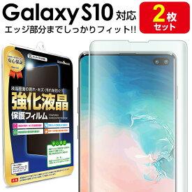 ポイント10倍 2枚セット Galaxy S10 ( SCV41 / SC-03L ) 対応 保護フィルム galaxys10 S 10 s10 ギャラクシーs10 TPU 薄型 液晶 保護 フィルム アクセサリー 画面保護 液晶保護 送料無料 シート 透明 画面 防止 カバー ina