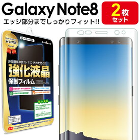 2枚セット Galaxy Note8 ( SC-01K / SCV37 ) 対応 保護フィルム note8 galaxynote8 ギャラクシー ノート 8 TPU 薄型 液晶 保護 フィルム アクセサリー 画面保護 液晶保護 送料無料 シート 透明 画面 防止 カバー ina