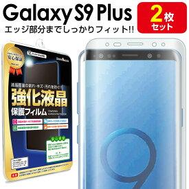 2枚セット Galaxy S9 Plus ( au SCV39 / docomo SC-03K ) 保護フィルム galaxys9 galaxys9plus s 9 plus プラス ギャラクシー ギャラクシーs9 plus TPU 薄型 液晶 保護 フィルム アクセサリー 画面保護 液晶保護 送料無料 シート 透明 画面 防止 カバー ina
