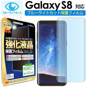 ポイント10倍 【 ブルーライトカット 2枚セット】 Galaxy S8 ( SC-02J / SCV36 ) 保護フィルム galaxys8 Samsung ギャラクシーs8 s 8 ギャラクシー ブルーライト カット TPU 液晶 保護 フィルム アクセサリー
