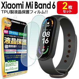 【2枚セット】 Xiaomi Mi Band 6 保護フィルム XiaomiMi Band6 XiaomiMiBand6 シャオミ バンド 6 miband6 シャオミ tpu 液晶 保護 フィルム アクセサリー 画面保護 液晶保護 送料無料 シート 画面 カバー ina