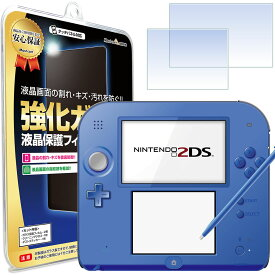 【ブルーライトカット】 任天堂 2DS 液晶 保護フィルム ニンテンドー2DS ニンテンドー Nintendo 2 ds ブルーライト カット 液晶 保護 フィルム シート 透明 画面 傷 キズ 指紋 防止 反射 汚れ 光沢 カバー ina