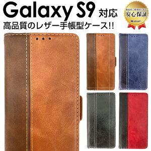 Galaxy S9 ( au SCV38 / docomo SC-02K ) 手帳型 ケース レザー 手帳型ケース 手帳 galaxys9 s 9 ギャラクシー ギャラクシーs9 スマホケース 携帯ケース 無地 シンプル オシャレ アクセサリー 送料無料 カバ