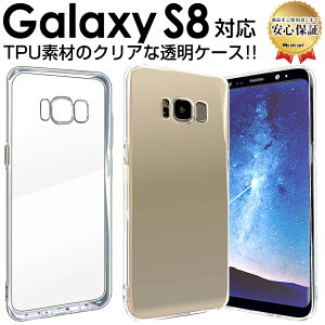 Galaxy S8 ケース ( SC-02J / SCV36 ) TPU 透明 ケース galaxys8 galaxy s 8 Samsung ギャラクシーs8 s 8 ギャラクシー スマホケース オシャレ アクセサリー 送料無料 カバー 無地 シンプル 携帯ケース ina