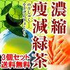 ◆Concentration lean person decrease green tea (のうしゅくそうげんりょくちゃ) three set◆