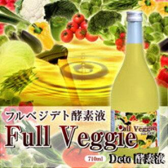 ◆ フルベジデト enzyme solution (Full Veggie Deto) ◆ maximum points 10 times with 5% off * cancel, change, return exchange non-review coupon today! fs3gm