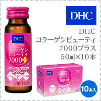 ◆DHC胶原蛋白美7000+50ml*10部◆《胶原蛋白饮料透明质酸》