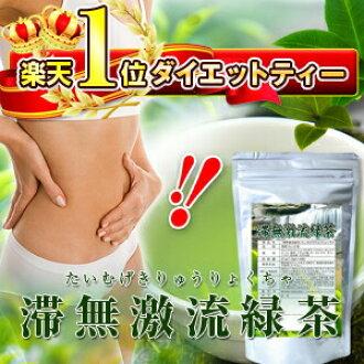 ◆滞無激流緑茶 (たいむげきりゅうりょくちゃ) ◆ diet tea Diet tea tea green tea tea leaves diet tea diet drink green tea blend tea tea health tea tea bag drink drink