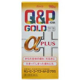 【第3類医薬品】キューピーコーワゴールドα-プラス 90錠キューピーコーワ 滋養強壮剤 錠剤