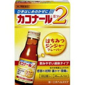 【第2類医薬品】カコナール2 はちみつジンジャーフレーバー 45ml×2本カコナール 風邪薬 総合風邪薬 液剤