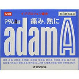 【第(2)類医薬品】アダムA錠 120錠アダムA錠 120錠 アダムA錠 風邪薬 解熱鎮痛剤 錠剤
