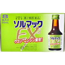 【第2類医薬品】ソルマックEX2 50ml×8本ソルマックEX2 50ml×8本 ソルマック 胃腸薬 二日酔い・飲みすぎ 液剤