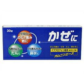 【第(2)類医薬品】オムニンエース 30錠オムニンエース 30錠 オムニン 風邪薬 総合風邪薬 錠剤