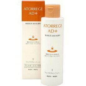 アトレージュAD+ 薬用フェイスウォッシュL 150ml 医薬部外品アンズコーポレーション アトレージュ 敏感肌 ATORREGE