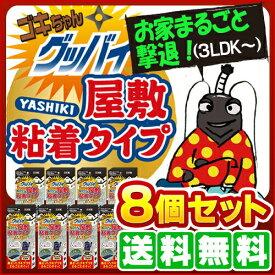 日本製 ゴキブリ 駆除 ホイホイ◆ゴキちゃんグッバイ 屋敷 (YASHIKI) 粘着タイプ 8個セット◆マンション 一戸建て スプレー 忌避剤 が苦手な方に 害虫 業務用 ごきぶり ごきちゃん ゴキちゃん