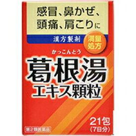 【第2類医薬品】イトーの葛根湯エキス 顆粒 21包井藤漢方 風邪薬 総合風邪薬 顆粒・粉末