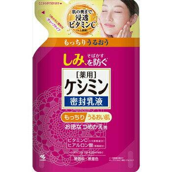 ケシミン密封乳液 つめかえ用 115ml日やけ 日焼 薬用 保湿 乳液 肌 スキン ケア 皮フ 皮膚 皮ふ 詰替 つめかえ