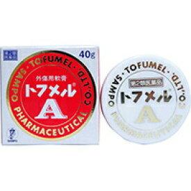 【第2類医薬品】三宝製薬 トフメルA 40g三宝製薬 皮膚の薬 切り傷・すり傷 軟膏