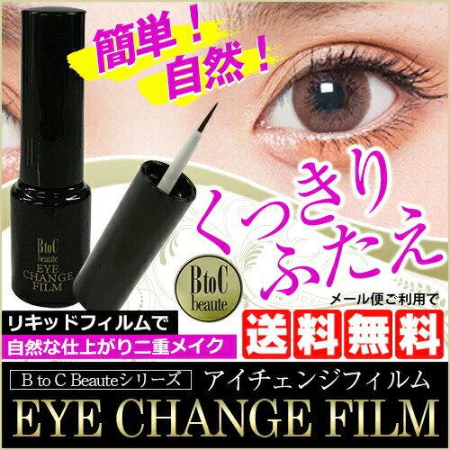 アイチェンジフィルム BtoC Beaute[メール便対応商品]二重まぶた 二重まぶた化粧品