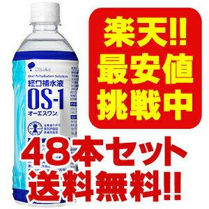 大塚製薬 OS-1 オーエスワン 経口補水液 500ml×48本※注文殺到中につき納期にお時間を頂く場合があります。