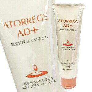 アトレージュAD+ 薬用マイルドクレンジング 250g 医薬部外品アンズコーポレーション アトレージュ 敏感肌用 ATORREGE
