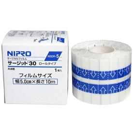 サージカルフィルム サージット ロールタイプ 防水フィルム 5.0cmX10m 1巻 サージット ドレッシングテープ
