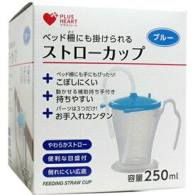 プラスハート ストローカップ ブループラスハート ストローカップ 介護用カップ