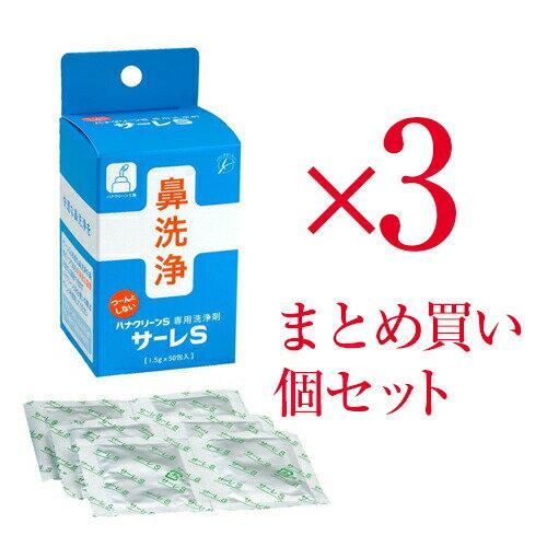 ◆3個セット まとめ買い ハナクリーンS専用洗浄剤(鼻洗浄) サーレS 1.5g×50包入◆《本格鼻洗浄器 鼻洗浄器 洗浄剤 ハナクリーンサーレ ハナクリーン サーレ》