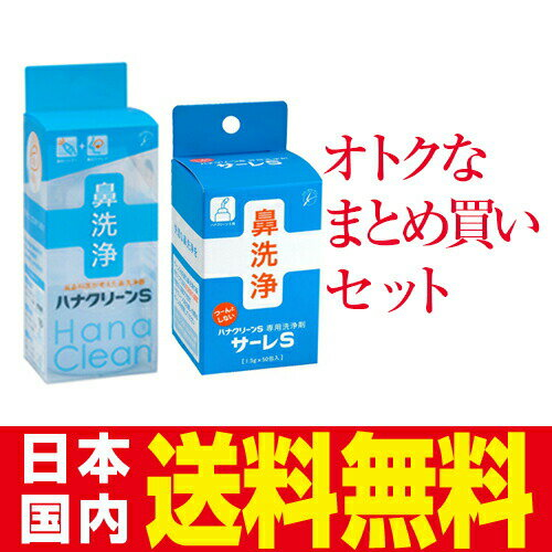 ハナクリーンS + 専用洗浄剤サーレS 1.5g×50包入
