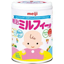 明治 ミルフィー HP 850g粉ミルク Meiji 明治ミルフィー 850 ビオチン カルニチン 赤ちゃん ペプチドミルク