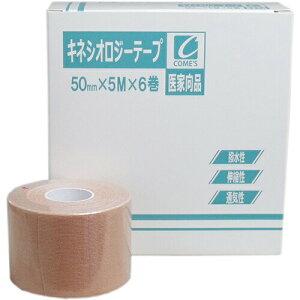医家向品 キネシオロジーテープ 50mm×5M×6巻コメス キネシオテープ キネシオロジーテープ キネシオテーピング テーピング 撥水性 伸縮性 通気性