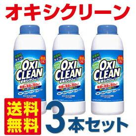 送料無料 3本セット オキシクリーン 500g正規版 OXI CLEAN オキシクリーン 酵素系漂白剤 グラフィコ 大容量