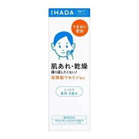 イハダ 薬用 ローション しっとり 180ml医薬部外品 資生堂 IHADA ワセリン 湿潤スキンケア 敏感肌用