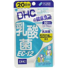 DHC 乳酸菌EC-12 20日分 20粒DHC ディーエイチシー 乳酸菌EC-12 乳酸菌 EC-12 ラクチュロース 20日 20粒 サプリ サプリメント 健康食品