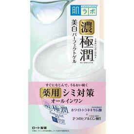 肌研 ハダラボ 極潤 美白パーフェクトゲル 100gロート製薬 肌ラボ ハダラボ 肌研 美白ゲル ジェル 医薬部外品
