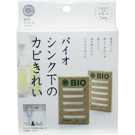 バイオ シンク下のカビきれいバイオ 防カビ剤 コジット 防カビ カビとり 家庭用品