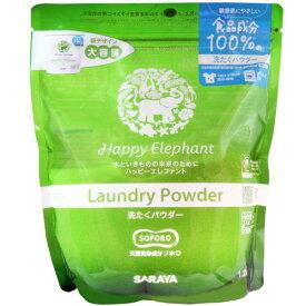 ハッピーエレファント 洗たくパウダー 1.2kgサラヤ サラヤ 洗濯 粉 粉末 パウダー 洗濯用洗浄剤 洗剤