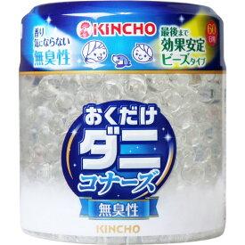 おくだけダニコナーズ ビーズタイプ 無臭性 60日用大日本除虫菊 金鳥 ダニ 消臭 消臭剤 屋内