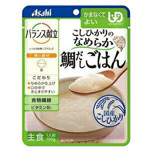 こしひかりのなめらか鯛だしごはん 100g アサヒグループ食品 介護食 asahi