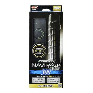 セーフカバーナビパック 300 1個ジェックス GEX ヒーター 水槽用ヒーター ヒーター交換可 交換 サーモスタット セット