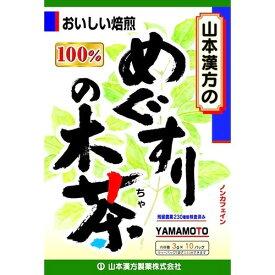 山本漢方 めぐすりの木茶100% 3g*10分包[代引選択不可]