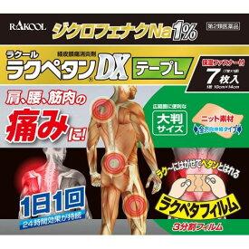 【第2類医薬品】ラクペタンDXテープL 7枚入ラクペタン 肩こり・腰痛・筋肉痛 プラスター・テープ剤 ジクロフェナク配合