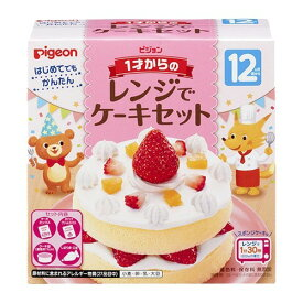 ピジョン 1才からのレンジでケーキセットお菓子 ベビーフード 1歳頃から ベビーフードPigeon from 1 year old microwave cake set 95g from 12 months old