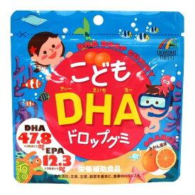 こどもDHAドロップグミ 90粒[メール便対応商品]DHAサプリ こどもDHAドロップグミ 90粒 リケン グミタイプ EPA みかん風味 お子様用 子供用 キッズ 子ども用 こども用 サプリ子供用 ドコサヘキサエン酸 オメガ3 omega3 不飽和脂肪酸