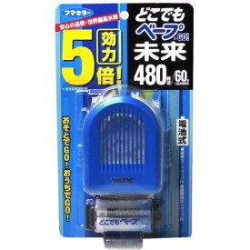 どこでもベープGO 未来 480時間 ブルー電子 電池式蚊取り
