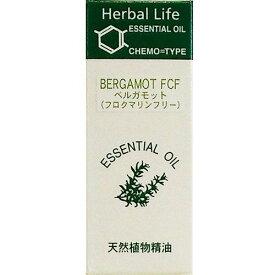 生活の木 エッセンシャルオイル ベルガモット(ベルガプテンフリー) 10mlベルガモット 生活の木 Herbal Life ハーバルライフ※沖縄・離島は別途中継料発生[海外出荷NG]