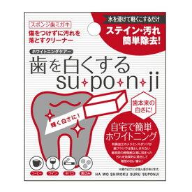 歯を白くするスポンジsu・po・n・ji 歯 ホワイトニング