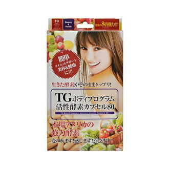 ◆TG body program activity enzyme capsule 80 ◆ [product] enzyme enzyme food こうそ enzyme powder powder enzyme agent capsule activation enzyme activity enzyme program enzyme diet supplement supplement hl_20 to swallow up