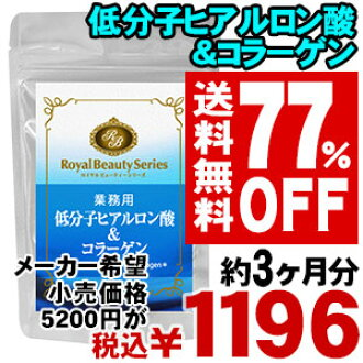 \ 77%OFF&!! Small molecule hyaluronic acid & collagen 180 ◆ (for approximately three months) for / collagen supplement Collagen supplement beauty moisture ◆ duties [product]